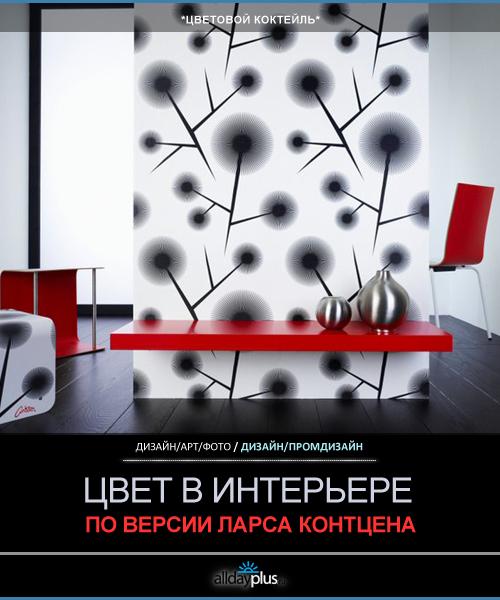 Lars Contzen / Ларс Контцен - цвет в интерьере