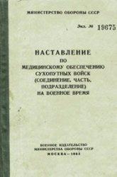 Книга Наставление по медицинскому обеспечению сухопутных войск (соединение, часть, подразделение) на военное время