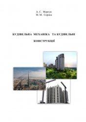 Книга Будівельна механіка та будівельні конструкції