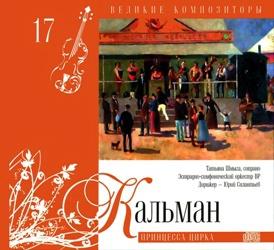 Книга Великие композиторы (Коллекция №2 «КП»). Том 17. Кальман. Принцесса цирка