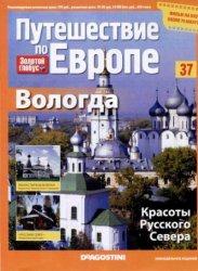 Журнал Путешествие по Европе №37 2013. Вологда