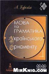 Книга Мова та граматика українського орнаменту