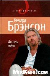 Книга Достичь небес. Аэронавты, люди-птицы и космические старты