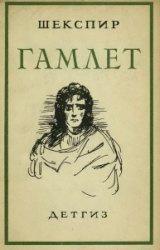 Книга Гамлет, принц Датский