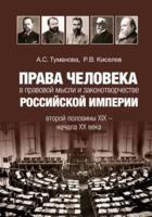 Книга Права человека в правовой мысли и законотворчестве Российской империи второй половины XIX – начала XX века