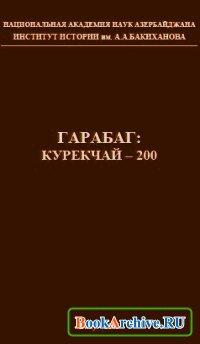 Аудиокнига Гарабаг: Курекчай - 200