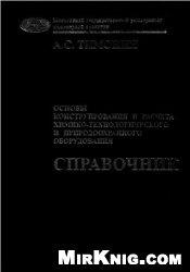 Книга Основы конструирования и расчета химико-технологического и природоохранного оборудования