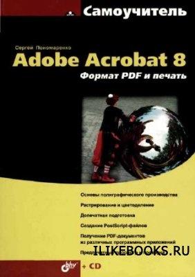 Книга Пономаренко С. - Самоучитель Adobe Acrobat 8. Формат PDF и печать + CD