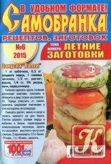 Журнал Книга Самобранка рецептов, заготовок № 6 2015