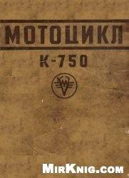 Книга Каталог узлов и деталей мотоцикла К-750
