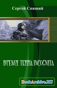 Книга Время terra incognita