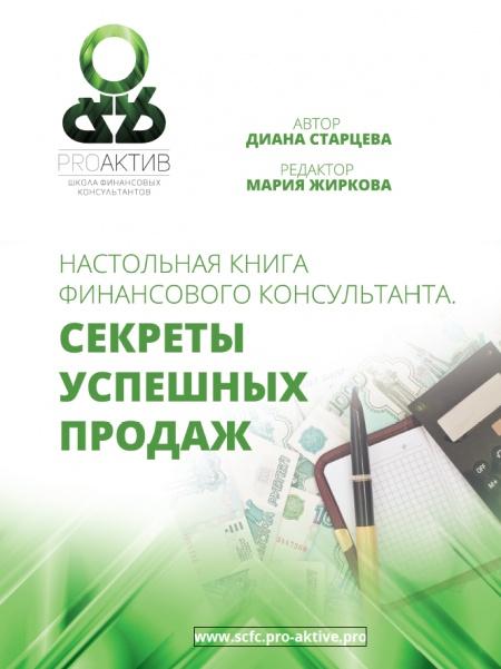 Книга Настольная книга финансового консультанта