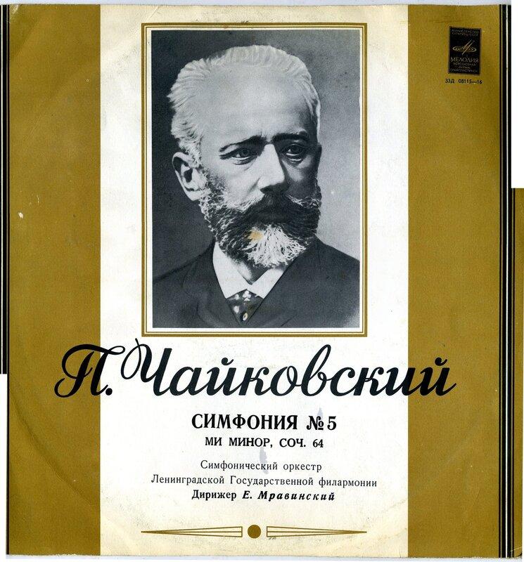 Видео 6я симфония чайковского