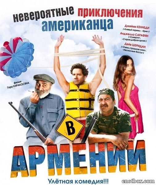 Невероятные приключения американца в Армении / Lost and Found in Armenia (2012/WEB-DL/WEB-DLRip)