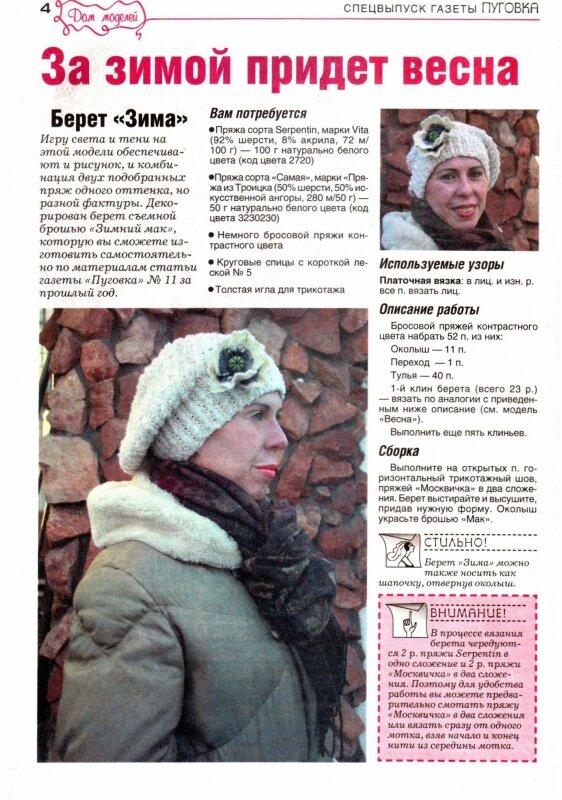 Рубрики: Вязание для женщин/Шапочки, береты для женщин.