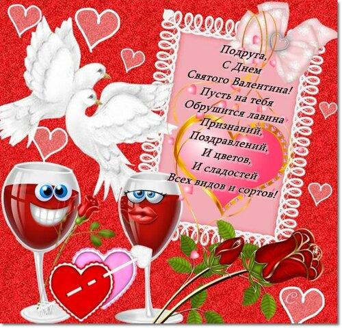 Поздравления с днем валентину подругу