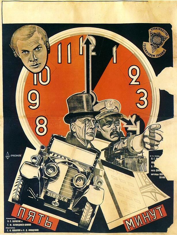 'Five Minutes 'By Nikolai Prusakov