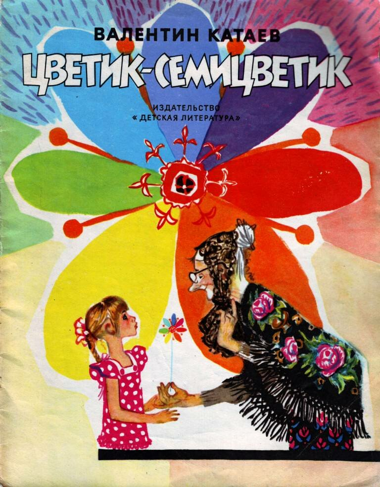 Катаев цветик семицветик скачать книгу