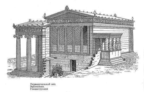 Эрехтейон, Афинский акрополь, реконструкция