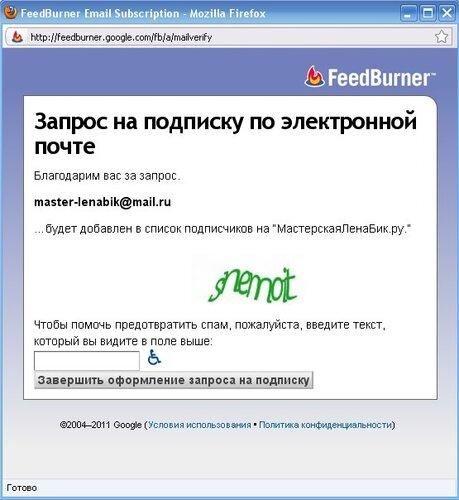 Страница подписки на e-mail