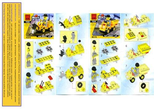 «Строительная техника (Лего