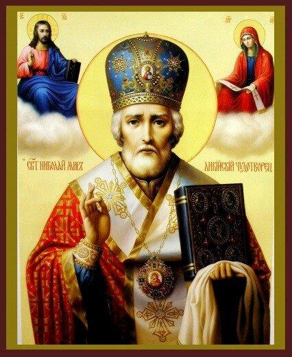 Николая Мирликийского чудотворца, святого, которого особо почитает русский народ с самых древних времён, святого...