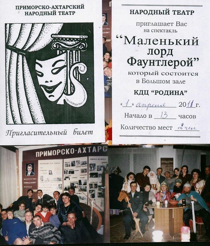 Пр.-Ахтарский народный театр. Пригласительная.