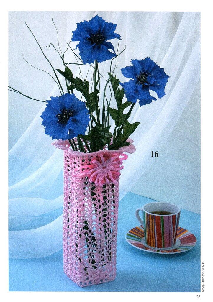Вязанная розовая вазочка