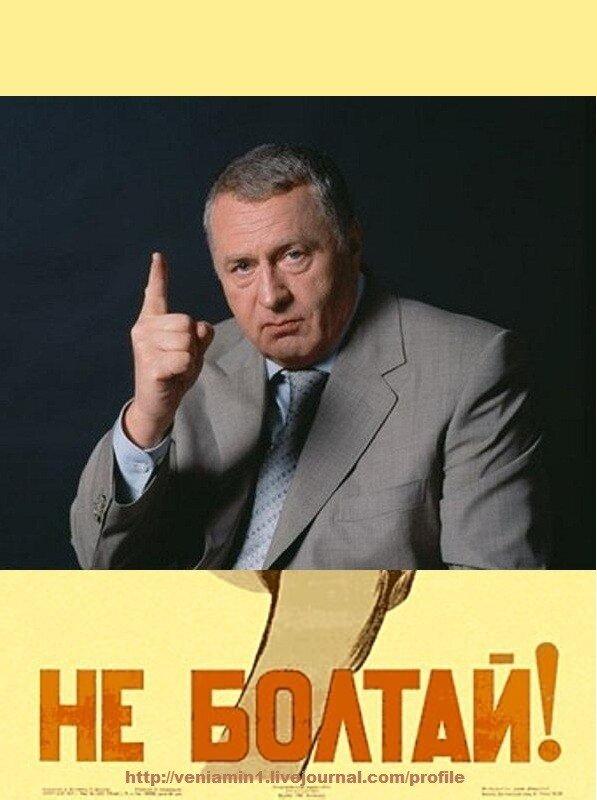 Жириновский В.В, http://veniamin1.livejournal.com/profile