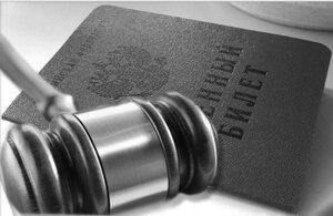Житель Хабаровского края признан виновным в уклонении от армии