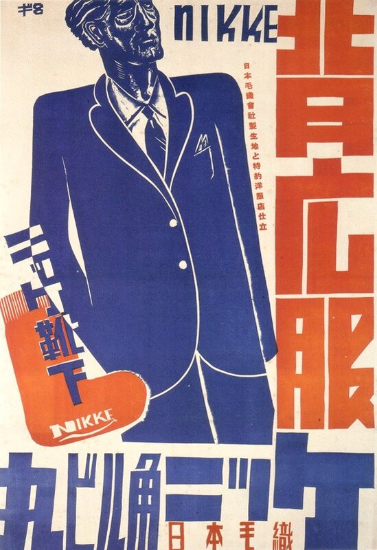 Japanese graphic design from the 1920-30s.Nikke business clothing poster ad by Gihachiro Okayama, 1931