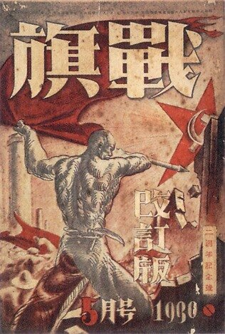 """Senki"" magazine covers 1930"