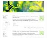 Дизайн для ЖЖ: Теплые листья. Дизайны для livejournal. Дизайны для Живого журнала. Оформление ЖЖ. Бесплатные стили. Авторские дизайны для ЖЖ