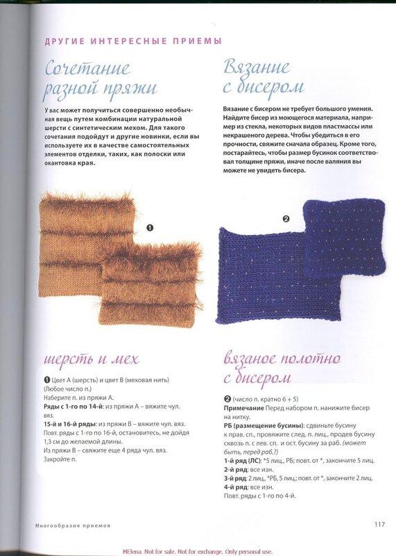Объемное вязание
