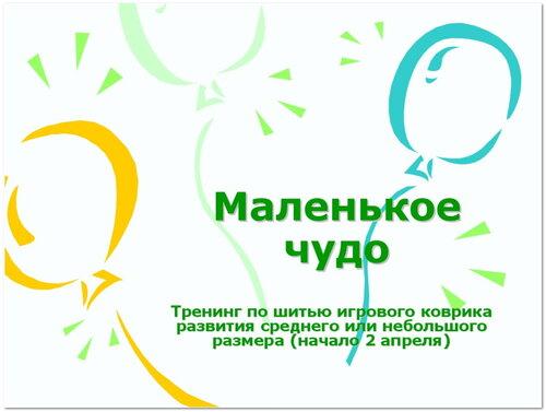 Мастерская ЛенаБик - первый День рождения! Розыгрыш призов
