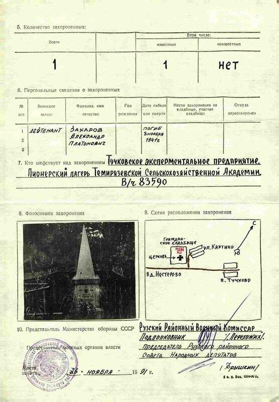 Учетная карточка захоронения л-та Захарова, Картино Рузского р-на Московской обл.