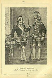 367. ОФИЦЕР и СЕРЖАНТ Лейб-Компании, с 1742 до 1762 года.