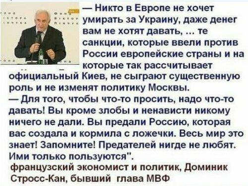 Хроники триффидов: Доминик Стросс-Кан, бывший глава МВФ, о сути украинсва