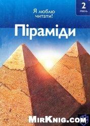 Я люблю читати. 2 рівень. Піраміди