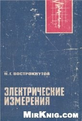 Книга Электрические измерения