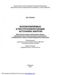 Книга Возобновляемые и ресурсосберегающие источники энергии: Учебное пособие