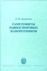 Книга Гаметофиты равноспоровых папоротников