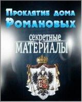 Книга Секретные материалы 9.  Проклятие дома Романовых (06.02.2013) SATRip avi 288Мб