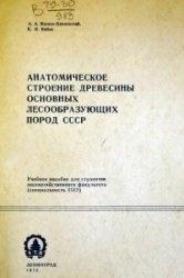 Книга Анатомическое строение древесины основных лесообразующих пород СССР