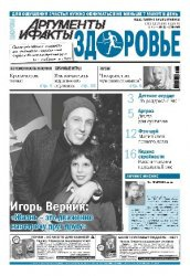 Журнал АиФ. Здоровье №4 2010