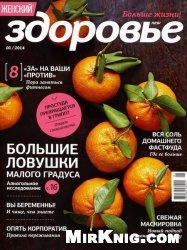 Журнал Здоровье №1 2014