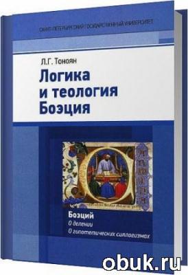 Книга Логика и теология Боэция / Лариса Тоноян / 2013