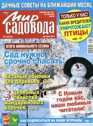 Журнал Мир садовода №22 2013