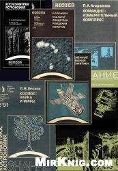 """Книга """"Космонавтика, астрономия"""" серия знание (12 книг)"""