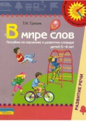 Книга В мире слов. Пособие по изучению и развитию словаря детей 5-6 лет